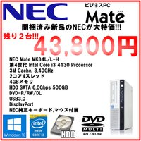 開梱済み新品 NEC Mate PC-MK34L/L-H core i3 4130 4GBメモリ H...
