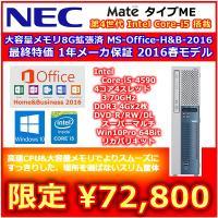 開梱済み未使用品 NEC PC-MK33MEZDN core i5 4590 8GBメモリ HDD5...