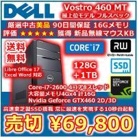 美品セール 送料無料 DELL Vostro 460 MT Core-i7-3.80GHz 16Gメ...