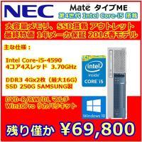 開梱済み未使用品 NEC PC-MK33MEZDN core i5 4590 8GBメモリ SAMS...
