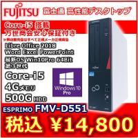型番:富士通 ESPRIMO FMV-D582 CPU:第三世代 Intel Core i5 347...