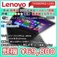 型番:Lenovo L540  CPU:第4世代 Intel Core i7 メモリ:8GB HDD...