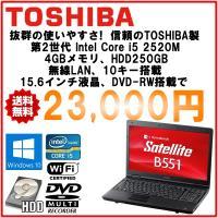 TOSHIBA dynabook B551/C core i5 2520M 2.50GHz〜3.20...