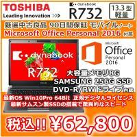 TOSHIBA R732 core i5 3320M/8G 新品SSD250GB 無線 USB3.0...