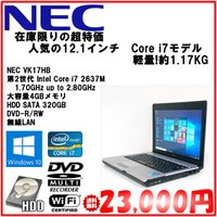 軽量 NEC VK17HB core i7 2637M 4G HDD320GB win10Pro W...