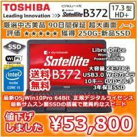 TOSHIBA B372 core i5 3340M 8G SSD250GB win10Pro 無線...
