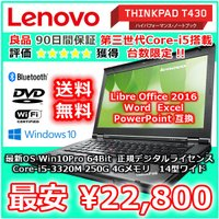 型番:ThinkPad T430 CPU:第三世代 Core i5 3320M 2.6〜3.3GHz...