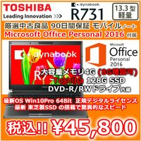 TOSHIBA dynabook R734 core i5 4300M 8G 新品SSD250GB ...
