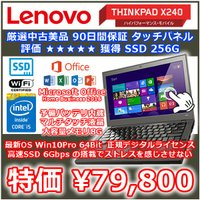 良品中古 Lenovo X1 Carbon Core i7 3667U 8GBメモリ SSD256G...