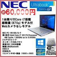 美品 NEC VK19S/G-F core i7 3517U 4Gメモリ SSD128GB wind...