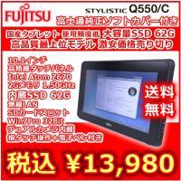超お買い得 Fujitsu Tablet STYLISTIC Q550/C Intel Atom Z...