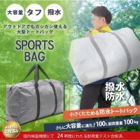 スーツケースだってすっぽり入るほどの大容量。 軽量なのに耐荷重量50kgのタフさを備え、  PU撥水...