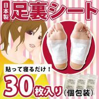 足裏シート 樹液シート 30枚 日本製 フットケア用品 足 疲れ 足ケア 送料無料(101050)(ms)