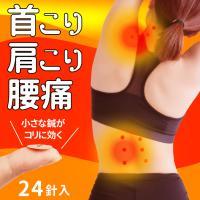 中国直輸入の鍼治療用具です。 首肩のコリ・腰痛・筋肉痛を緩和します。 皮内針だから、どなたでも手軽に...