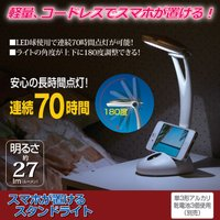 軽量!コードレスでスマホが置けるスタンドライト!  ◆商品サイズ(約):折畳時/約8.5×23×10...