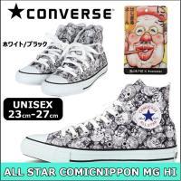 ※メール便不可商品  日本が誇るサブカルチャーをファッションに昇華する「COMICNIPPON」第四...