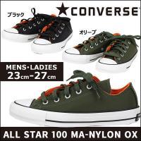 ※メール便不可※  ◎コンバース CONVERSE ALL STAR 100 MA-NYLON Z ...