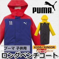 ※メール便不可商品      PUMA(プーマ)からキッズ・ジュニア用のロング丈の中綿コートが登場。...