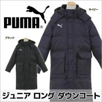 ◎プーマからジュニア用ロングダウンコートの登場。       ダウンの暖かさとポリエステルの扱いやす...