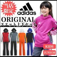 adidas(アディダス)×マンハッタンストア。       限定カラーの子供用スエットパーカー上下...