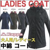 Kappa(カッパ)からキルトステッチを施したミドル丈レディース中綿ジャケット。  【WATER-S...