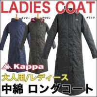 Kappa(カッパ)からキルトステッチを施したロング丈レディース中綿ジャケット。    【WATER...