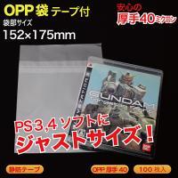 OPP袋(透明)静防テープ付 厚口0.04(40ミクロン)152×178mm プレイステーション4/PS3/ブルーレイなど用  100枚入