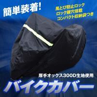 バイクカバー 厚手 オックス300D XXXLサイズ 大型 スクーター 防水 防塵 耐熱 UVカット (BKI-C) ブラック 黒 鍵穴盗難防止