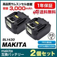 マキタ電動工具対応互換バッテリーです。インパクトドライバーやディスクグラインダーなどの各種電動工具に...