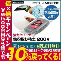鉄粉取り 粘土 200g クロス1枚付 洗車 下地処理 鉄粉除去 AXZES (CW007) 日本製