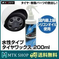 国内最上級のシリコンオイルを使用した高級タイヤワックスです! 洗車の仕上げとして、タイヤや樹脂パーツ...