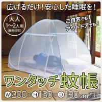 ワンタッチ 蚊帳 (KY-140) 1~2人用 軽量 簡単設置 かや 片付けも簡単 家庭 睡眠 安眠 蚊 ムカデ 夏 家庭 アウトドア キャンプ 送料無料 [LIVZA]