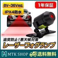 悪天候(雨・雪・霧・夜間など)でも、もう安心!! 後続車に車間距離を知らせて、事故を防げます!!  ...