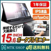 モバイルモニター HDMI Tyep-C 15.6インチ ポータブルモニター ゲーミングモニター 高画質フルHD1920×1080 IPS液晶 PC スマホ Nintendo Switch PS4 Xbox MP156