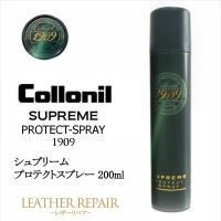 コロニル collonil 1909 シュプリームプロテクト メンテナンススプレー レザーケア用品