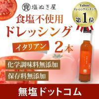 化学調味料、添加物不使用でたっぷりトマトとエクストラオリーブおいるで作った日本初の食塩不使用の無塩ド...