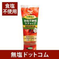 有機栽培のトマトを使用した甘みの強い、食塩不使用の無塩ケチャップです。減塩するにはおすすめの減塩調味...