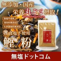 厳選された国産鰹節の風味豊かで力強い味わい。 『鰹粉』  純国産 食塩・化学調味料無添加  厳選した...