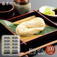 【内容量】 ◆稲庭饂飩(稲庭うどん)かんざし麺(ふしめん)乾麺 ・1000g/袋 ×10袋 ( 切り...