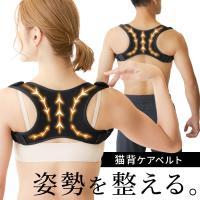 猫背 ベルト 猫背ベルト 背筋 姿勢 補正 サポーター 男性 女性 大人 子供 予防 肩こり 伸ばし