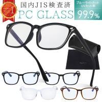 ブルーライトカットメガネ PCメガネ パソコンメガネ 眼鏡 めがね ブルーライト 眼鏡ケース クロス セット 男女兼用