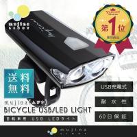 自転車 ライト LED 防水 ヘッドライト USB充電式 取り付け簡単