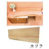 無垢一枚板 カツラ 1060×310-370×70 DIY用板|mukusakura
