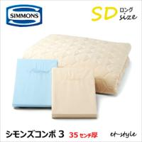 上級モデル【シモンズプレミアムシリーズ】シモンズコンポ3【ベッドパッド+シーツ2枚】の3点セットです...