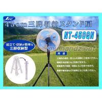 NT-450QN 45cm 業務用工場扇風機 ブルーファン (静音タイプ)  (1)サーマルプロテク...