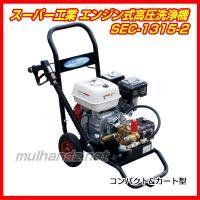 スーパー工業 SEC-1315-2 エンジン高圧洗浄機 強力&軽量コンパクトタイプ   ■メーカー:...