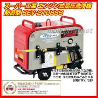 スーパー工業 SEV-2108SS 防音型 エンジン高圧洗浄機   ■メーカー:スーパー工業 型式:...