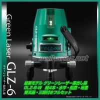 GLZ-6-W(受光器・三脚付きフルセット)   ・水平ライン(110°照射) ・たち線4本 ・鉛直...
