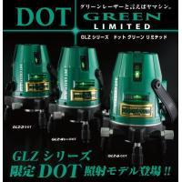 ■GLZ-6DOT-W 限定ドット照射 グリーンレーザー墨出し器 受光器・三脚付 山真 新品  GL...
