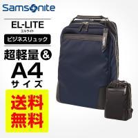 クーポン配布中★サムソナイト Samsonite ビジネスバッグ バックパック EL-LITE エルライト A4サイズ対応 ビジネスリュック ショルダーベルト付属 出張 通勤